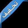 takhfif-02.png